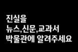 중학교 1학년 생이 본 제주4.3 사건과 북한인권문제