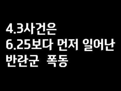 11살이 본 제주 4.3사건과 북한인권문제