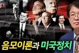 [이춘근의 국제정치 175회] 음모이론과 미국정치