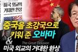 [이춘근의 국제정치 176회] 중국을 초강국으로 키워 준 오바마 & 미국 외교의 거대한 환상