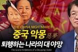 [이춘근의 국제정치 177회] 중국 악몽 : 퇴행하는 나라의 대 야망