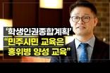 """고영일 변호사, """"학생인권종합계획의 민주시민 교육은 홍위병 양성교육"""""""