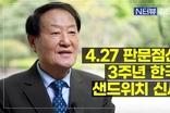 4.27 판문점선언 3주년...한국은 샌드위치 신세