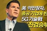 """다큐멘터리 """"아메리칸 드림, 중국이라는 기업과 대결하다"""" (예고편)"""