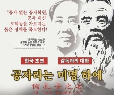 공자 없는 공자학원, '공자학원의 실체를 밝힌다'