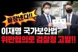 국민혁명당, 더불어민주당 이재명 국가보안법 고발