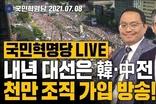 국민혁명당, 내년 대선은 한중전
