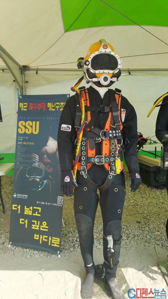SSU 잠수장비