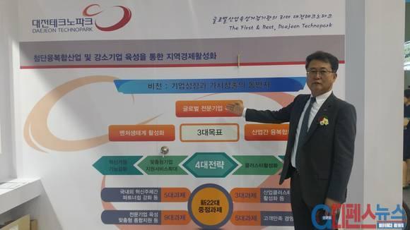 편광의 대전테크노파크 원장이 대전테크노파크의 역할과 대전시의 국방산업 인프라 및 지원제도에 대해 설명하고 있다.