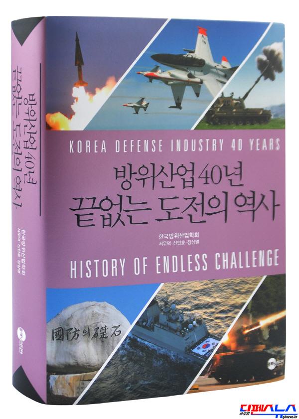 한국방위산업학회 (회장 채우석)가 2015년 3월 19일 발간한 '방위산업 40년, 끝없는 도전의 역사' (구매문의 : 한국방위산업학회 02-587-1833)