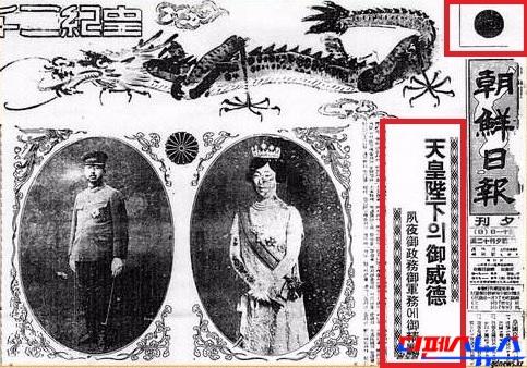 """1936년 1월 1일 조선일보 신년사. 2015년 4월 23일 국내 언론들은 조선일보가 1936년 1월 1일 신년사를 통해 """"""""아! 천황폐하!!"""", """"우리는 대일본 제국의 신민으로서 천황폐하께 충성을 다하겠습니다.""""라고 보도하였다고 기사화하였다."""