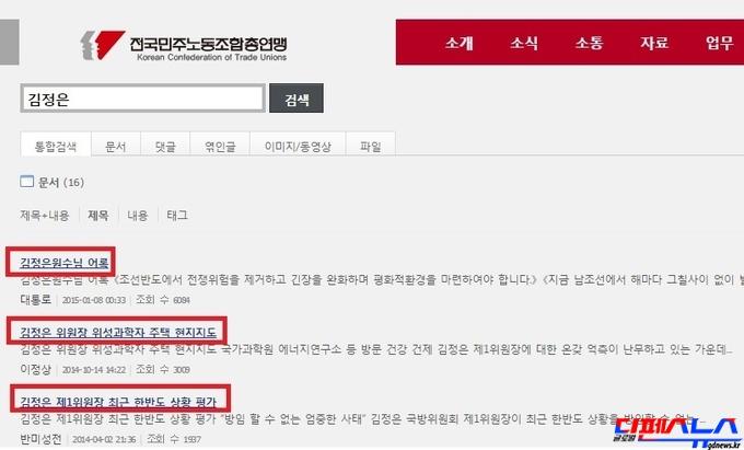 민주노총 홈페이지에서 '김정은'으로 검색으로 하면 김정은 찬양 및 북한 지령문들이 쏟아져 나온다. 북한과 민주노총과 어떤 연관성이 있는지 잘 보여주고 있다.