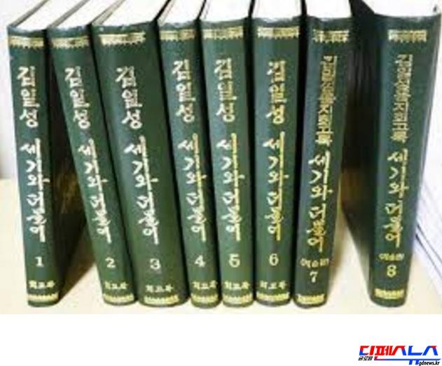 김일성의 대남침투공작 관련 교시가 실려 있는 김일성 회고록 '세기와 더불어'.