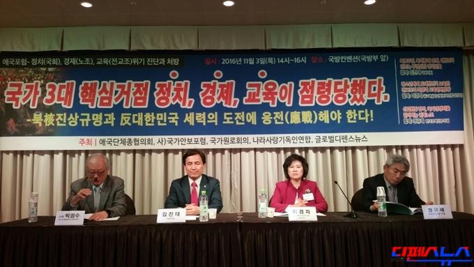 11월 3일 김진태 의원은 대한민국의 법치가 무너지고 있다고 발표하였다.