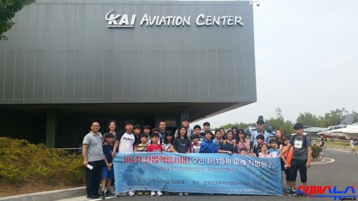 한국항공우주산업 교육장에서 단체 기념사진
